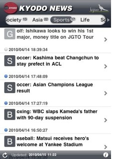 Kyodo News per iPhone