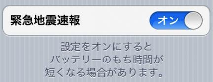notifiche push terremoto in giappone
